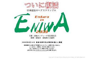 Eniwa_2